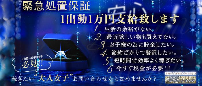 横浜デリヘル 新横浜デザインリングの求人画像