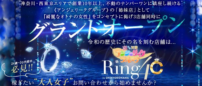 新横浜リング4C(アンジェリークグループ)の求人画像