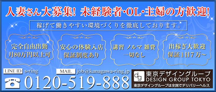 人妻・熟女・新横浜デザインリング