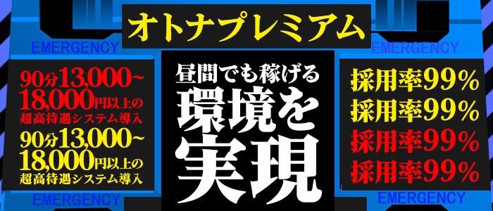 人妻・熟女・横浜デリヘル 新横浜デザインリング