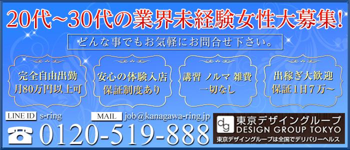 未経験・横浜デリヘル 新横浜デザインリング