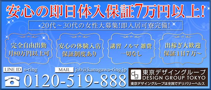 体験入店・新横浜デザインリング