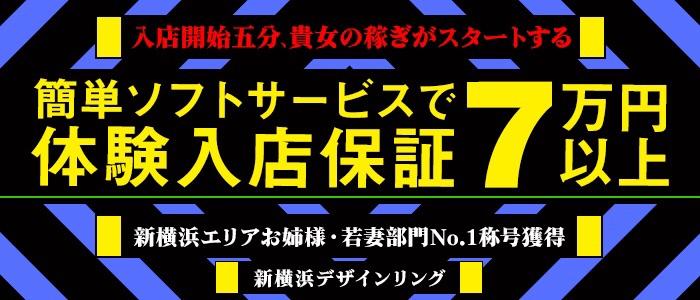 体験入店・横浜デリヘル 新横浜デザインリング