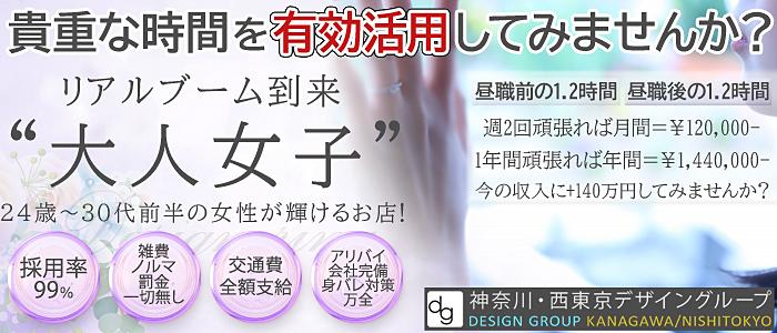 神奈川・西東京デザイングループ