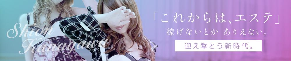 紫苑 -shion-の求人画像