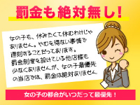 白いぽっちゃりさん 錦糸町店で働くメリット5