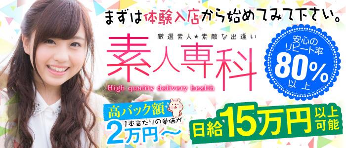 体験入店・素人専科