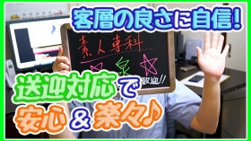 素人専科のバニキシャ(スタッフ)動画