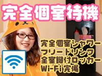 横浜素人学園Zで働くメリット2