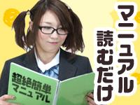 横浜素人学園Zで働くメリット3