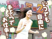 横浜素人学園Zで働くメリット7