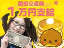 面接交通費1万円支給します!のアイキャッチ画像