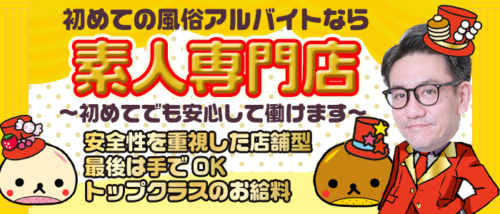 横浜素人学園Zの体験入店求人画像