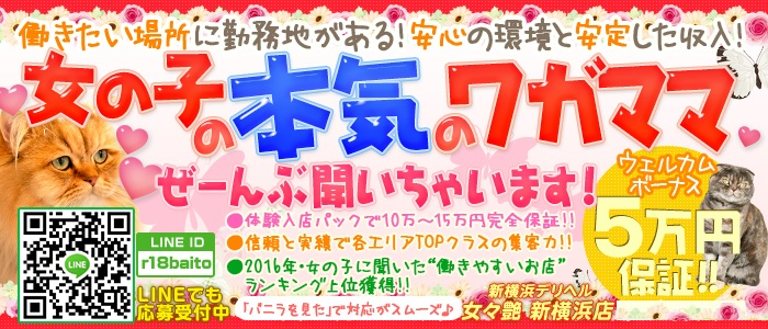 DOCグループ 女々艶 新横浜店