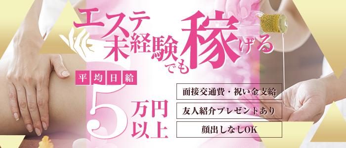 アロマの雫・上野の求人画像
