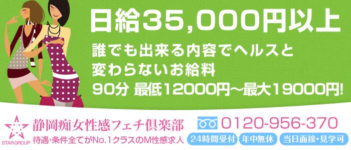 体験入店・静岡痴女性感フェチ倶楽部