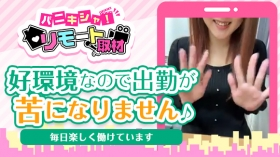 静岡痴女性感フェチ倶楽部の求人動画