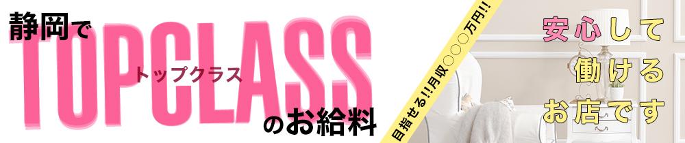 静岡ワンナイトの求人画像
