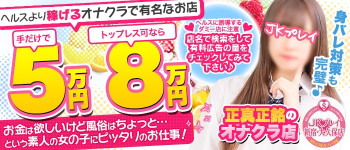 JKプレイ 新宿・大久保店の求人画像