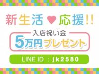 JKプレイ 新宿・大久保店で働くメリット4