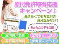JKプレイ 新宿・大久保店で働くメリット5
