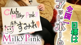 Club Milky Pinkの求人動画