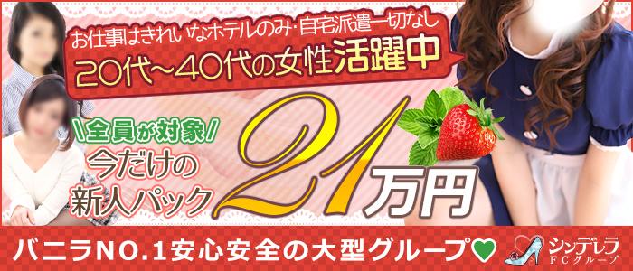 埼玉西川口ショートケーキの求人画像