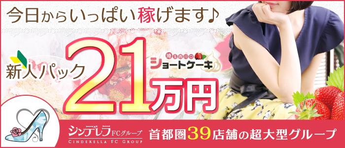 未経験・埼玉西川口ショートケーキ
