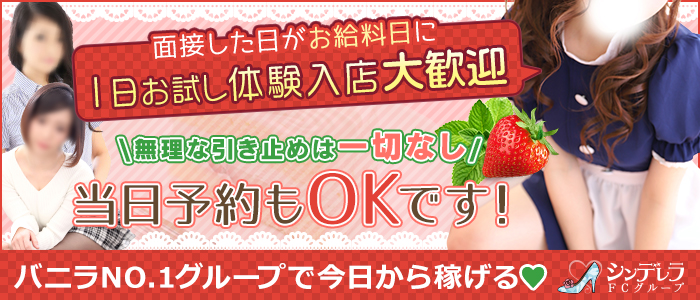 埼玉西川口ショートケーキの体験入店求人画像