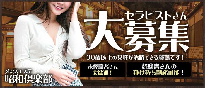 メンズエステ 昭和倶楽部の求人画像