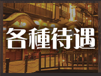 メンズエステ 昭和倶楽部で働くメリット3