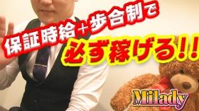 渋谷ミレディの求人動画