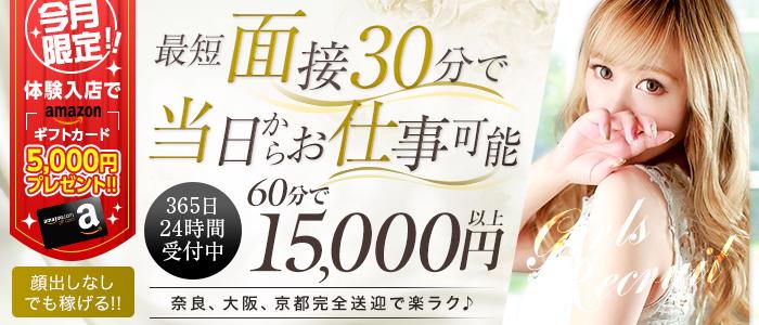 ギャルズネットワーク奈良(シグマグループ)の体験入店求人画像