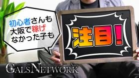ギャルズネットワーク奈良(シグマグループ)のスタッフによるお仕事紹介動画