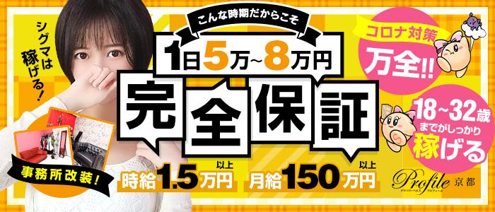 プロフィール京都(シグマグループ)の求人画像