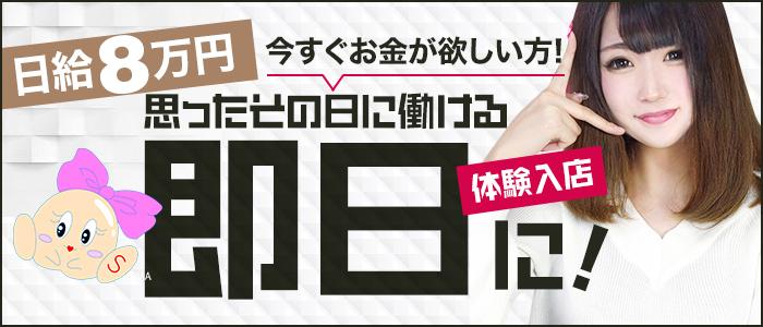 体験入店・プロフィール京都