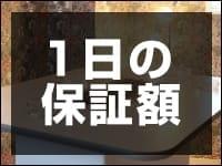 *.★1日の保証額はなんと50,000円以上!★.*