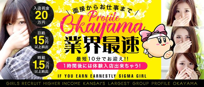 プロフィール岡山(シグマグループ)の体験入店求人画像
