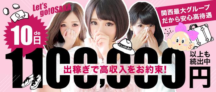 シグマグループ大阪の出稼ぎ求人画像