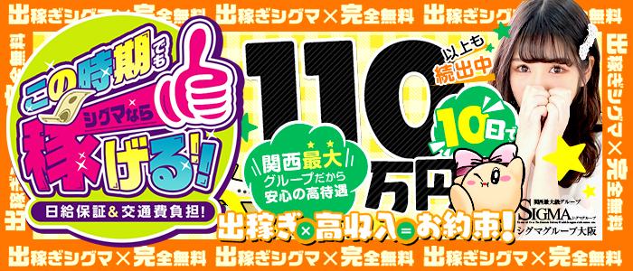 シグマグループ大阪の求人情報
