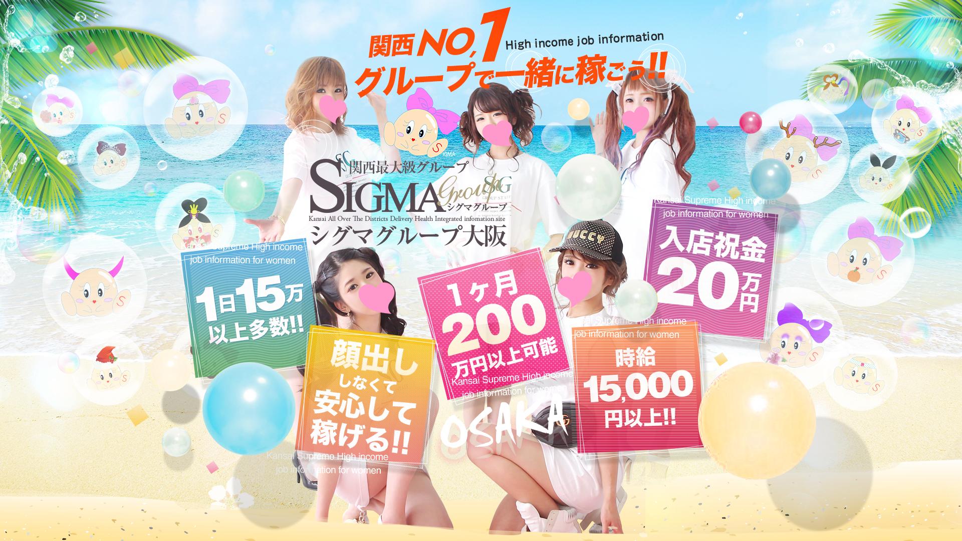 シグマグループ大阪の求人画像
