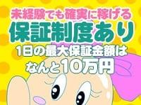 出勤するだけで10万円もらえる保証制度あり!
