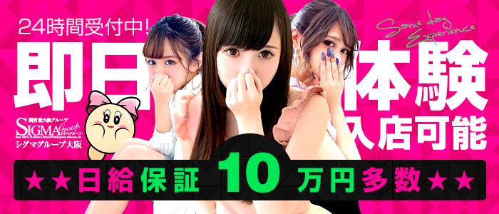 シグマグループ大阪の体験入店求人画像