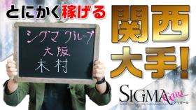 シグマグループ大阪のバニキシャ(スタッフ)動画