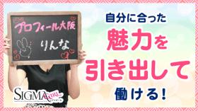 シグマグループ大阪のバニキシャ(女の子)動画