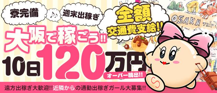 出稼ぎ・クラブバレンタイン大阪(シグマグループ)