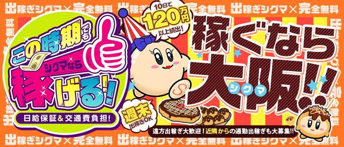 クラブバレンタイン大阪(シグマグループ)の出稼ぎ求人画像
