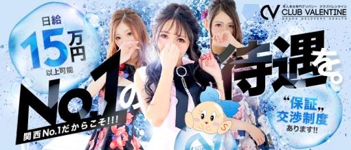 クラブバレンタイン大阪(シグマグループ)