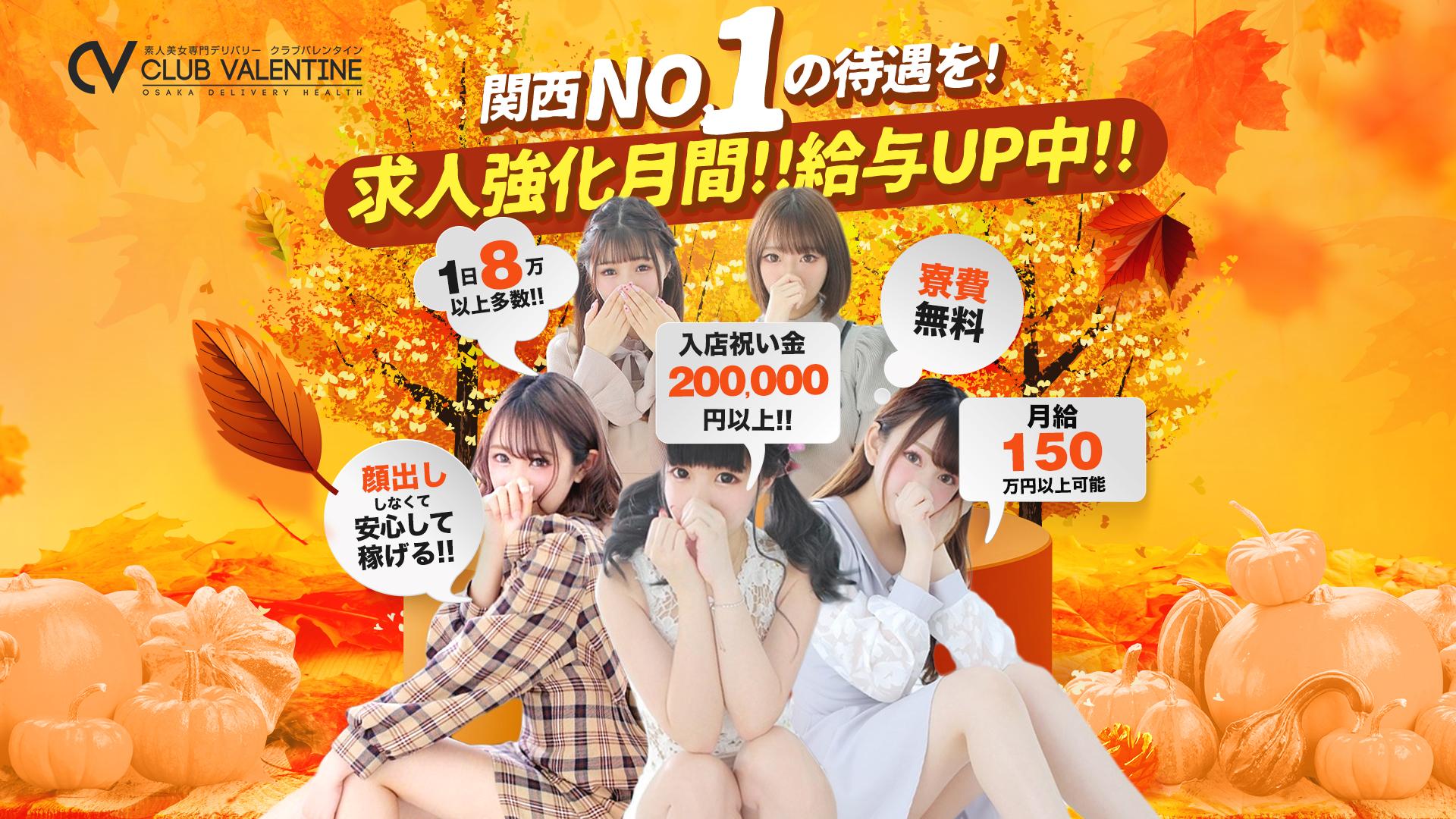 クラブバレンタイン大阪(シグマグループ)の求人画像