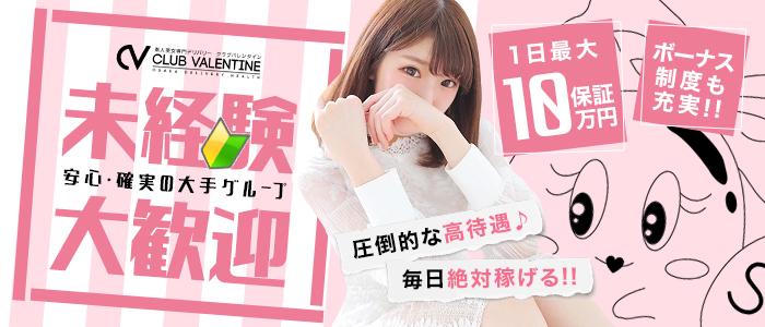 クラブバレンタイン大阪(シグマグループ)の未経験求人画像